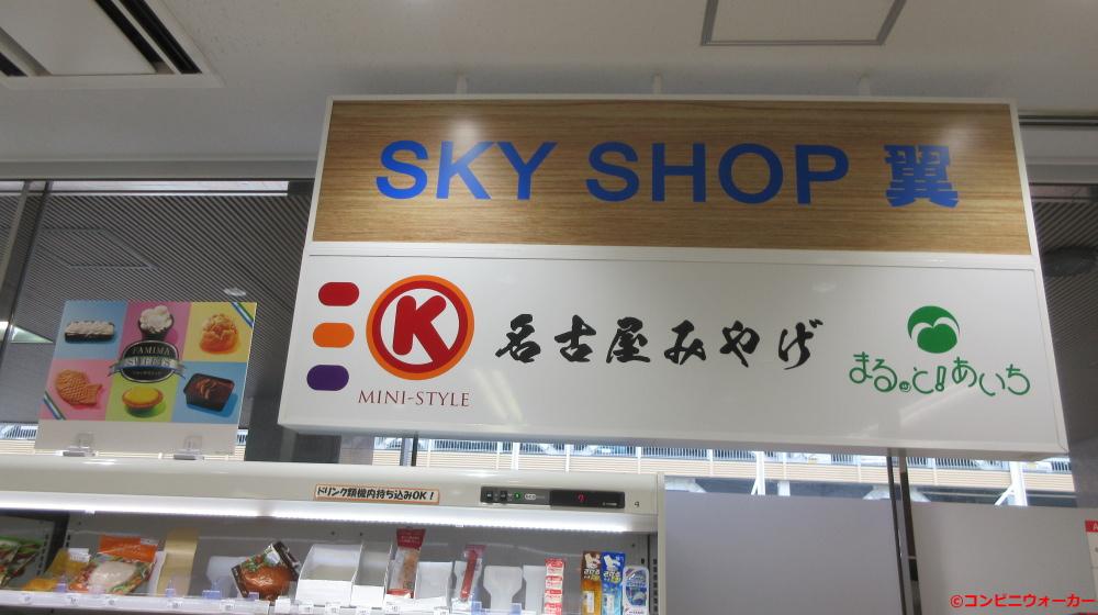 サークルKミニ名古屋空港店 ロゴ看板(SKY SHOP 翼・サークルKミニ)
