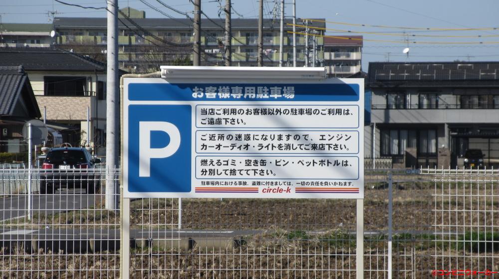サークルK稲沢天池北店 駐車場看板