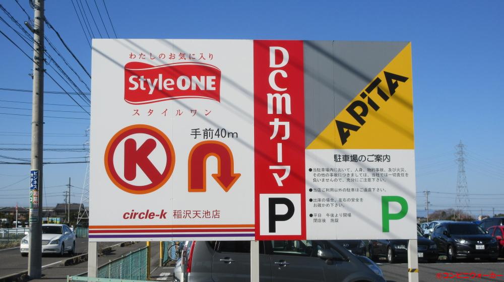 サークルK稲沢天池店 店舗案内看板