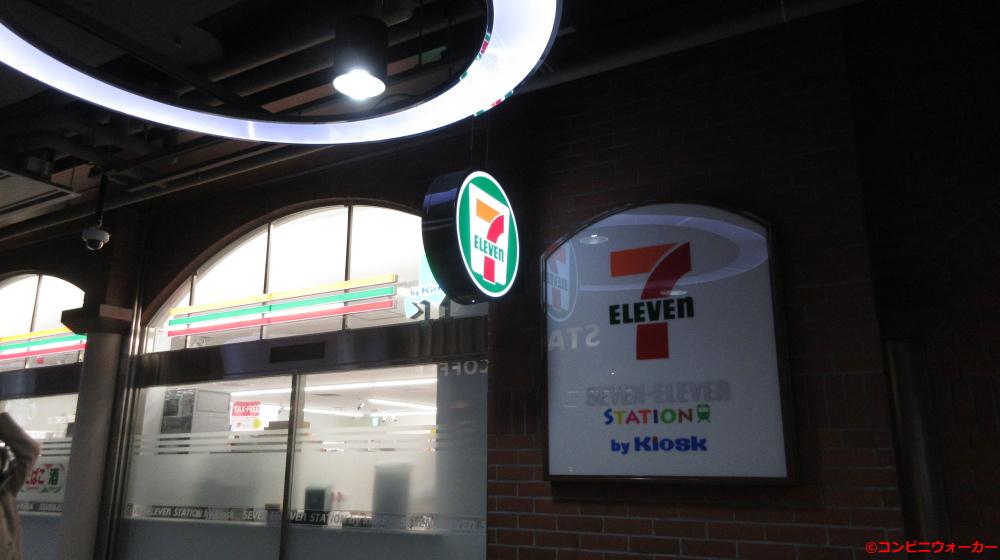 セブンイレブン北海道ST札幌パセオ西店 北海道キヨスク看板