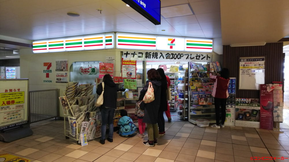 セブンイレブン京急ST久里浜店