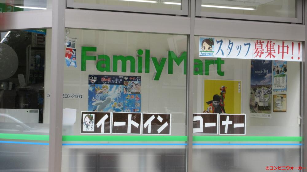 ファミリーマート札幌南2条西4丁目店 ロゴマーク