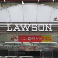 ローソン札幌南3条西五丁目店 ロゴ看板