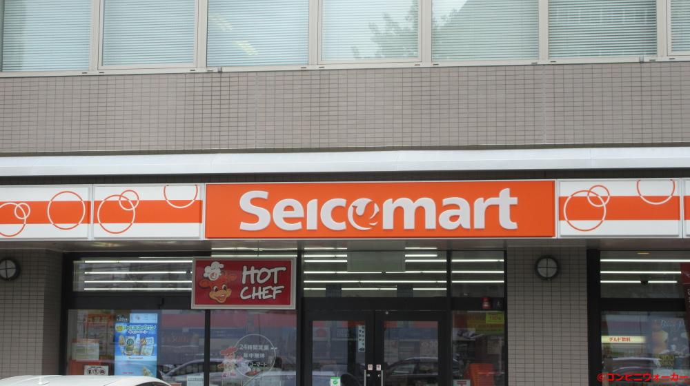 セイコーマート南9条店 ファサード看板