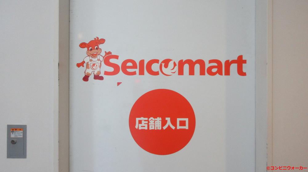 セイコーマート ニッセイ札幌ビル店 ビル内出入口