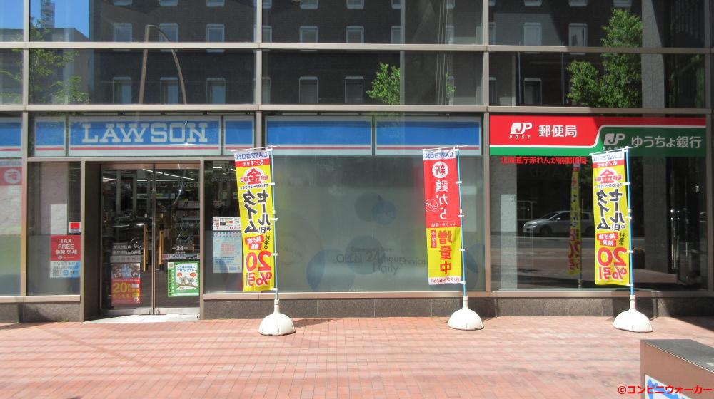 ポスタルローソン道庁赤れんが前店