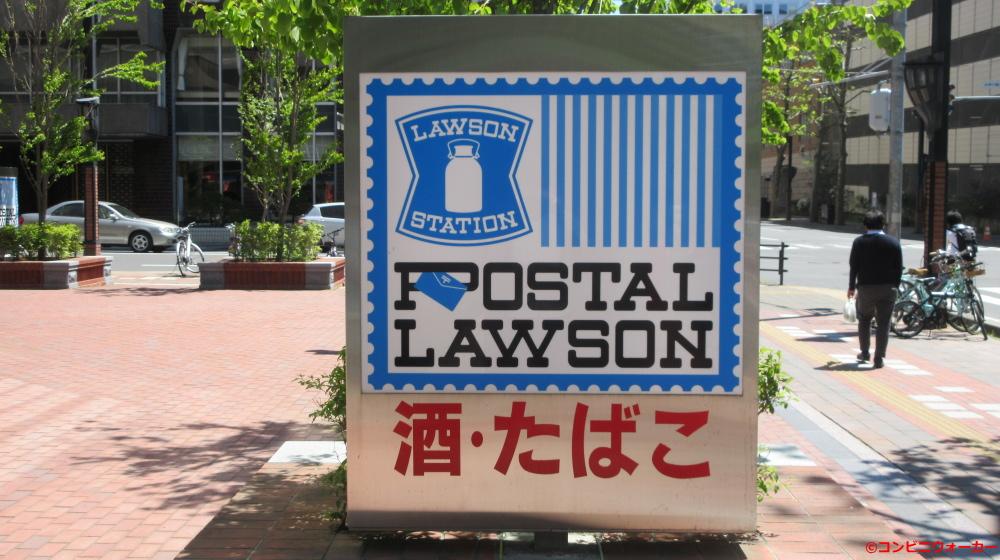 ポスタルローソン道庁赤れんが前店 ロゴ看板
