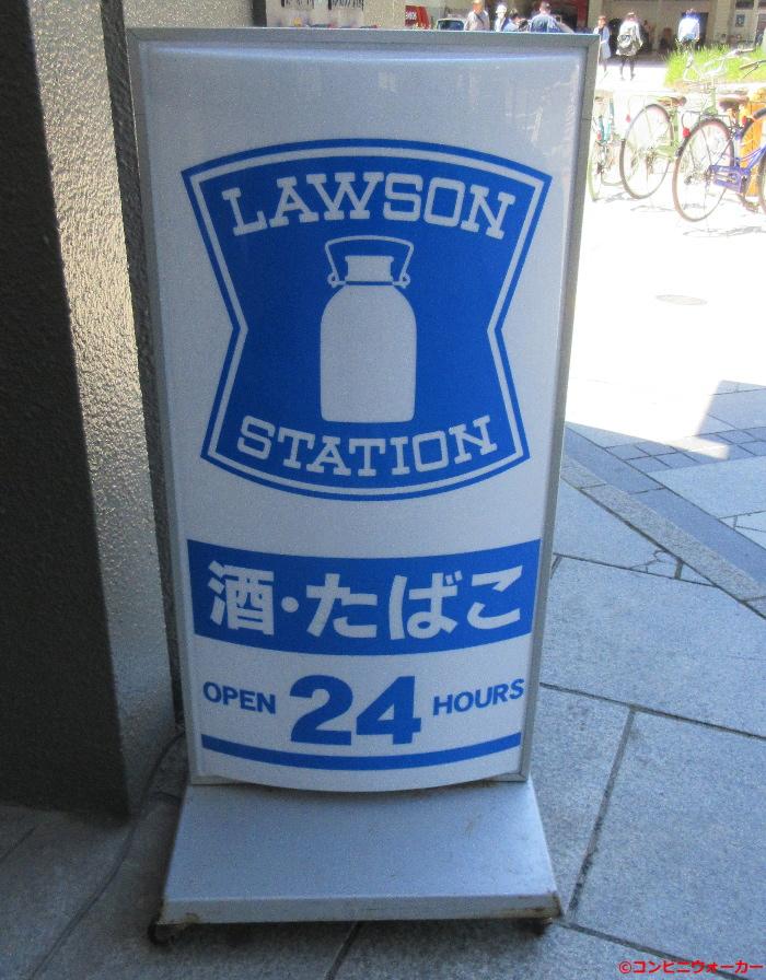 ローソン札幌大通西十丁目店 スタンド看板