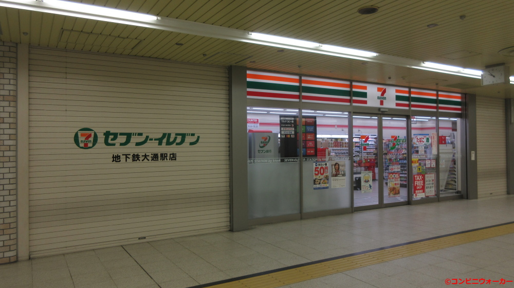 セブンイレブン北海道ST大通東店