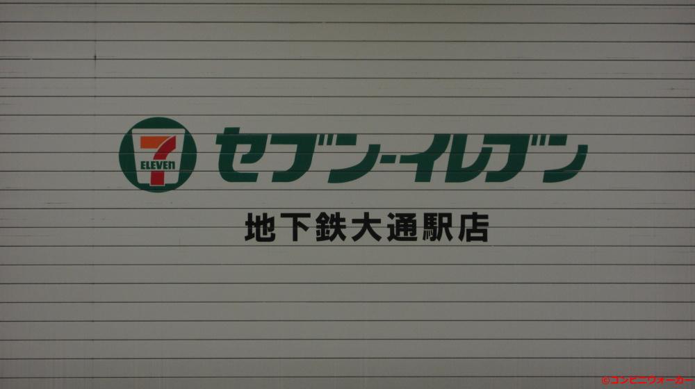 セブンイレブン北海道ST大通東店 シャッター