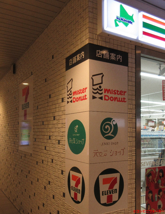 セブンイレブン北海道ST大通店 ロゴ看板