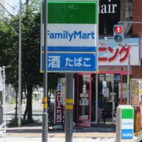 ファミリーマート札幌南2条東4丁目店 ポール看板