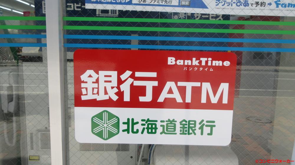 ファミリーマート札幌南6条西5丁目店 銀行ATM「バンクタイム」