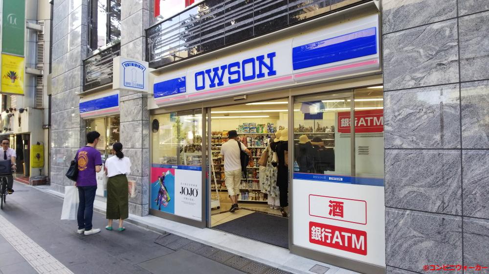 オーソン(OWSON)港六本木通店