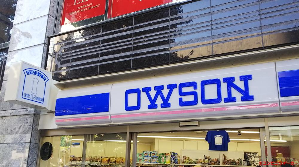 オーソン(OWSON)港六本木通店 ファサード看板