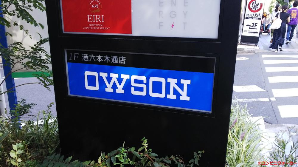 オーソン(OWSON)港六本木通店 ビルテナント看板