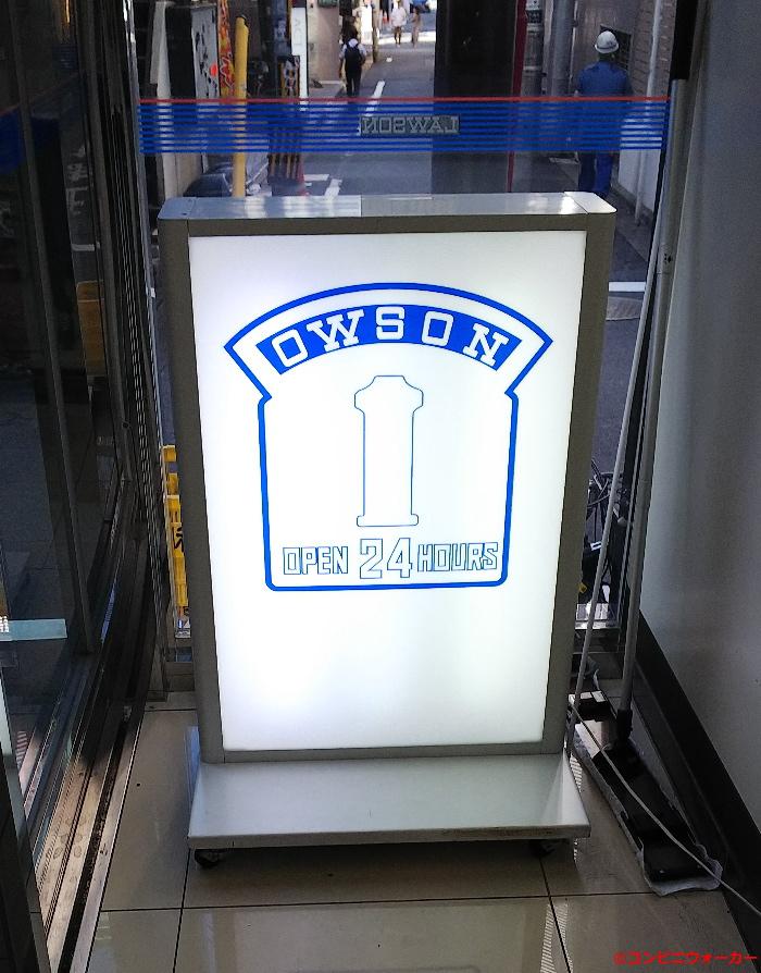オーソン(OWSON)港六本木通店 スタンド看板