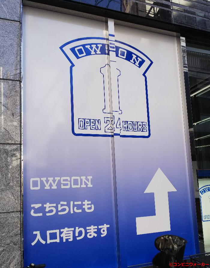 オーソン(OWSON)港六本木通店 店舗外案内看板