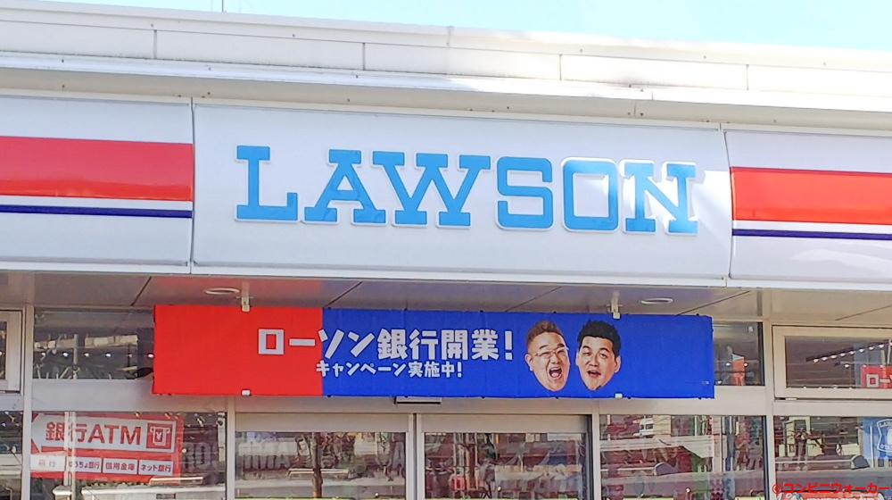 ローソン広島東荒神町店 ファサード看板