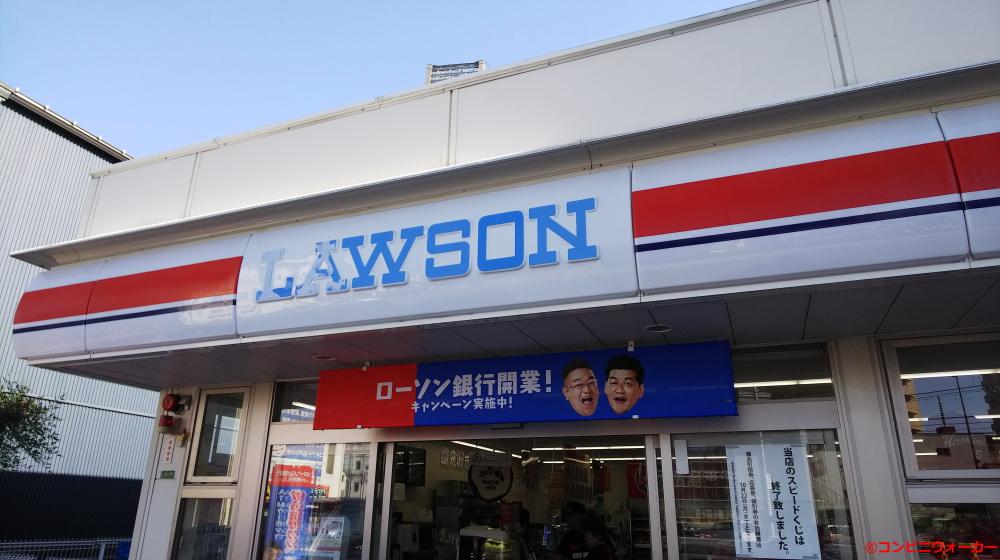 ローソン広島南蟹屋二丁目店 ファサード看板