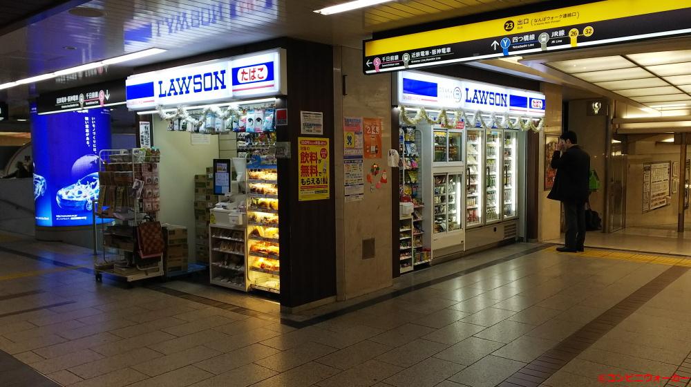 ローソンなんば駅北2号店