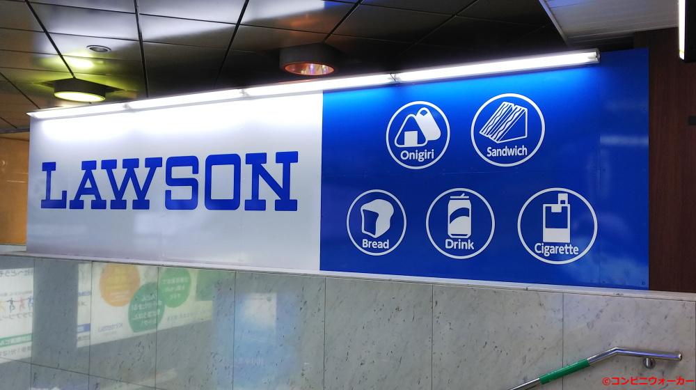ローソンなんば駅北2号店 ロゴ看板