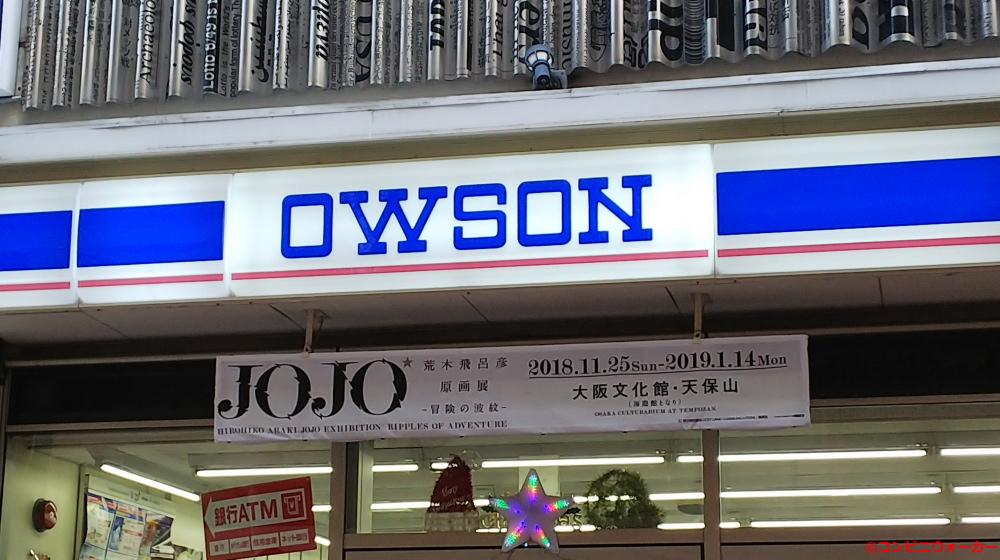 オーソン(OWSON)なんば千日前通店 ファサード看板