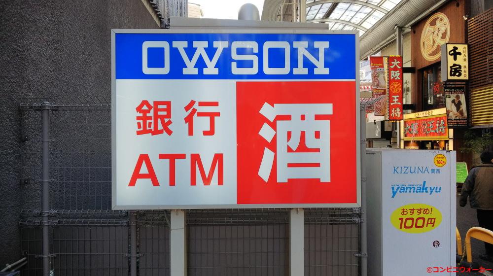 オーソン(OWSON)なんば千日前通店 ロゴ看板