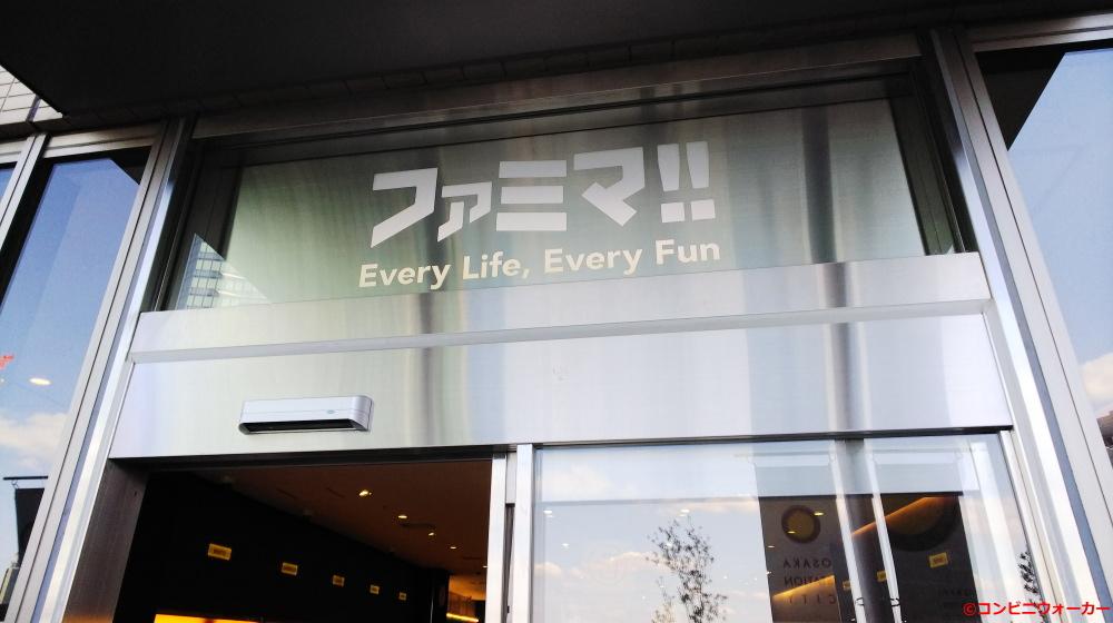 ファミマ!!大阪ステーションシティ店 ファミマ!!ロゴ