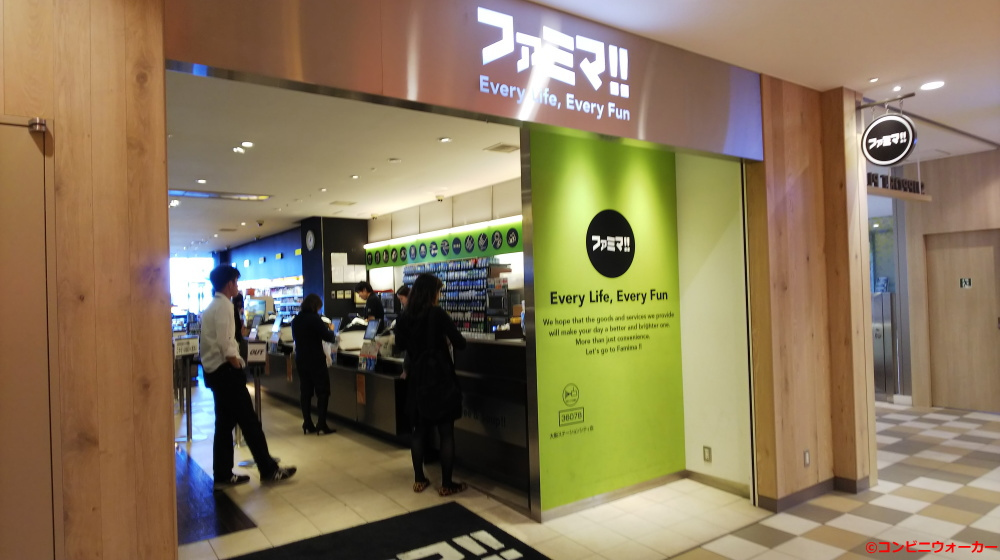 ファミマ!!大阪ステーションシティ店 施設内出入口