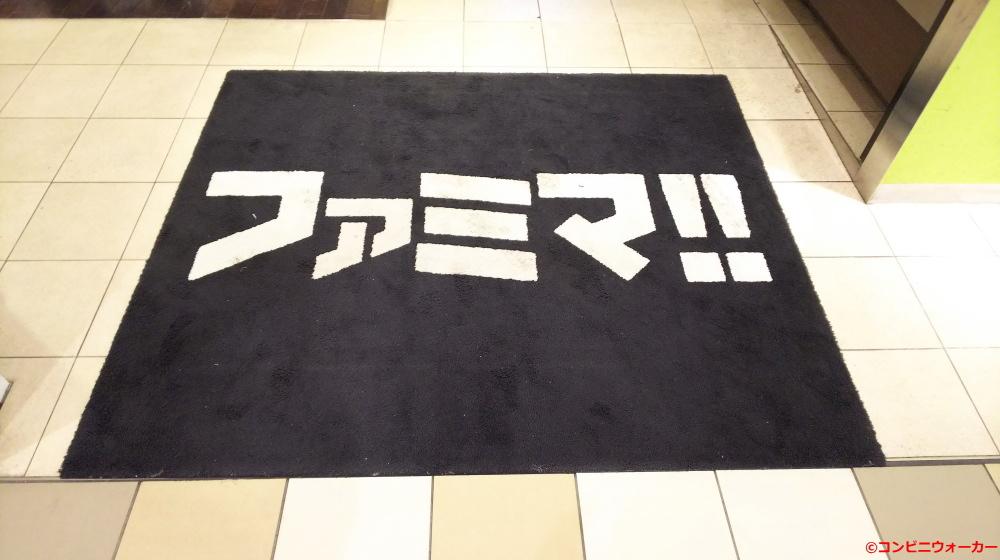 ファミマ!!大阪ステーションシティ店 ファミマ!!ロゴマット
