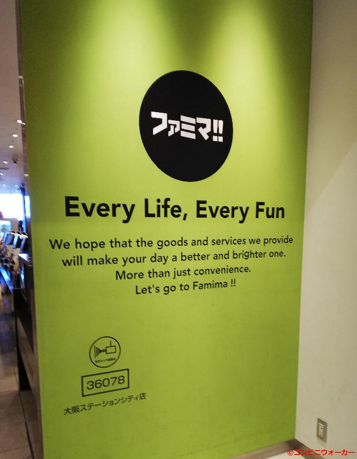 ファミマ!!大阪ステーションシティ店 ファミマ!!ロゴマーク