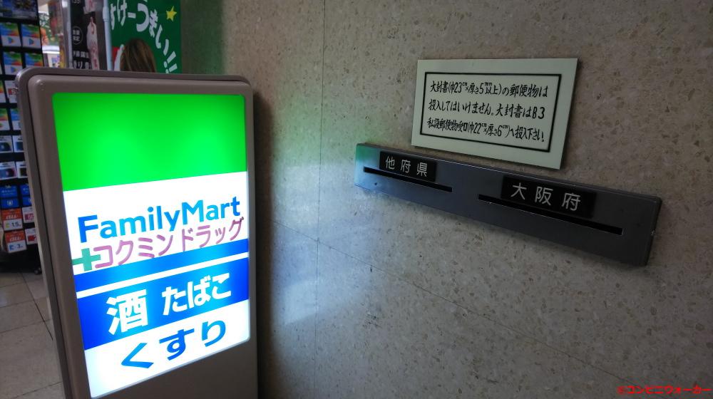 ファミリーマート+コクミンドラッグ大阪第1ビル店 ファミリーマートロゴ看板