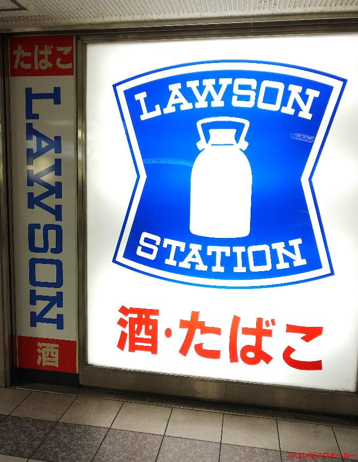 ローソン大阪駅前第1ビル店 ロゴ看板