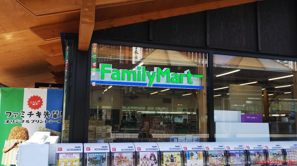 ファミリーマート天王寺公園エントランス店