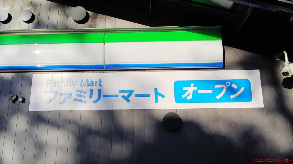 ファミリーマート天王寺公園茶臼山店 ロゴ看板