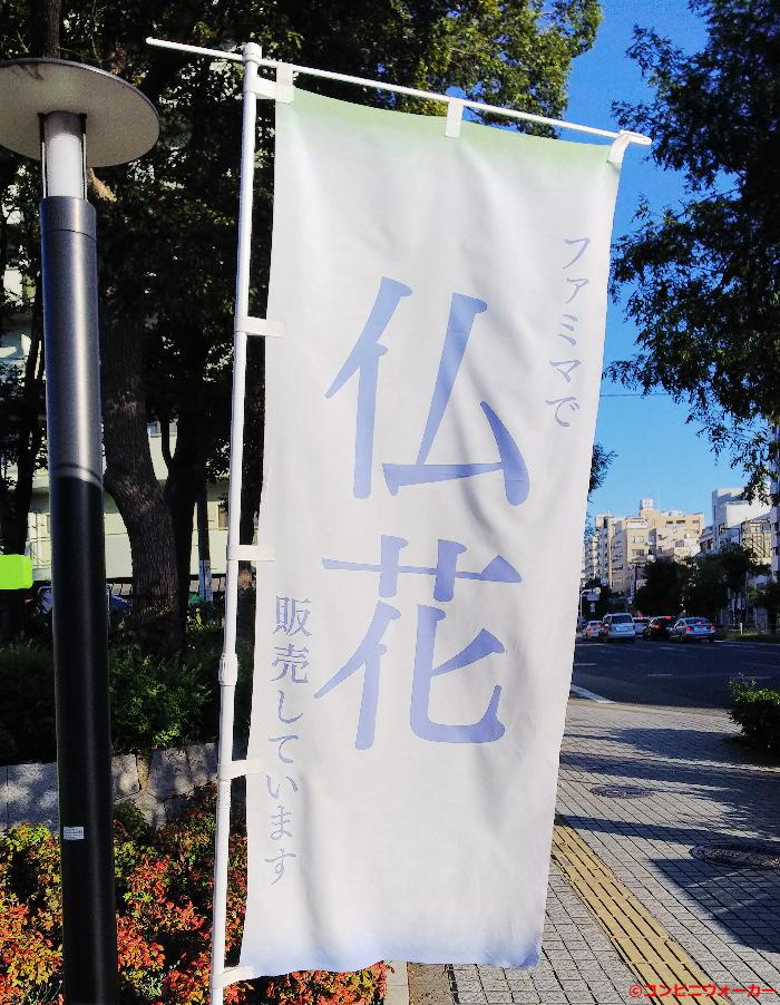 ファミリーマート天王寺公園茶臼山店 仏花