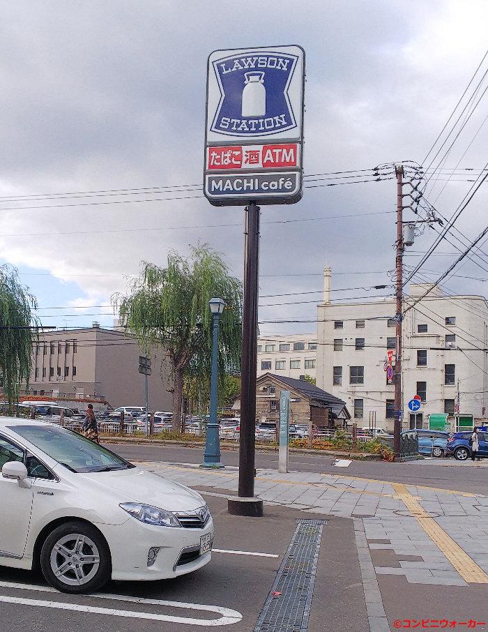 ローソン 小樽堺町店 ポール看板