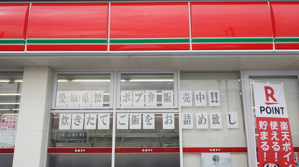 ポプラ津島寺前町店 愛知県初「ポプ弁」告知