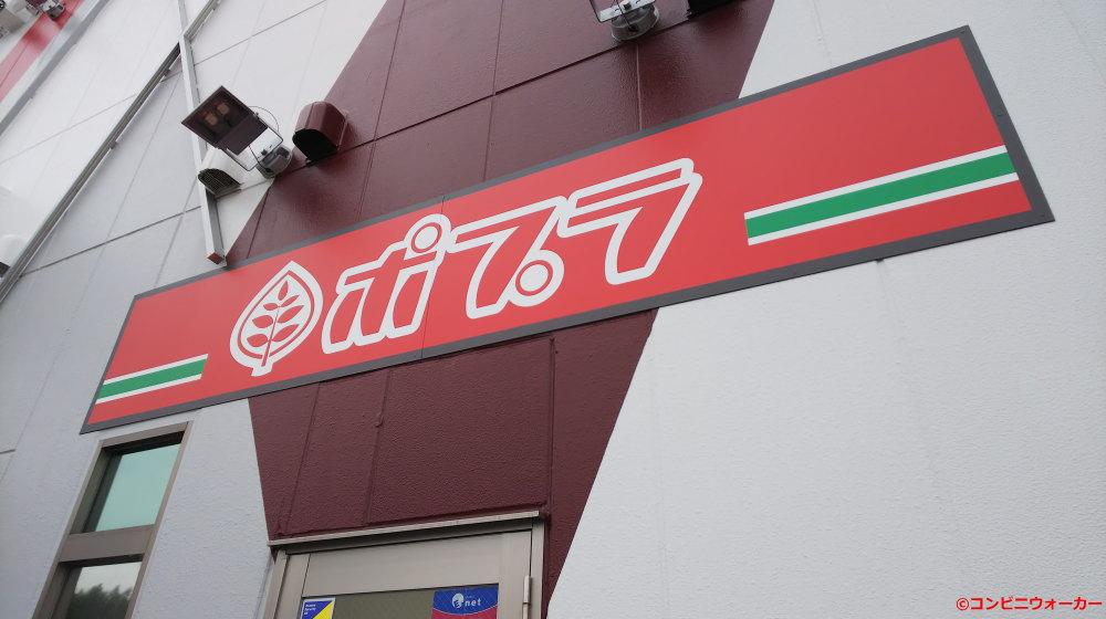 ポプラ東郷店 ロゴ看板