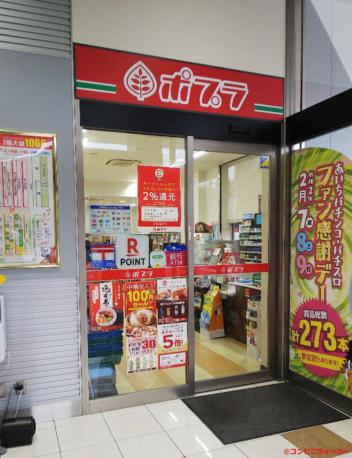 ポプラ東郷店 出入口(建物内)