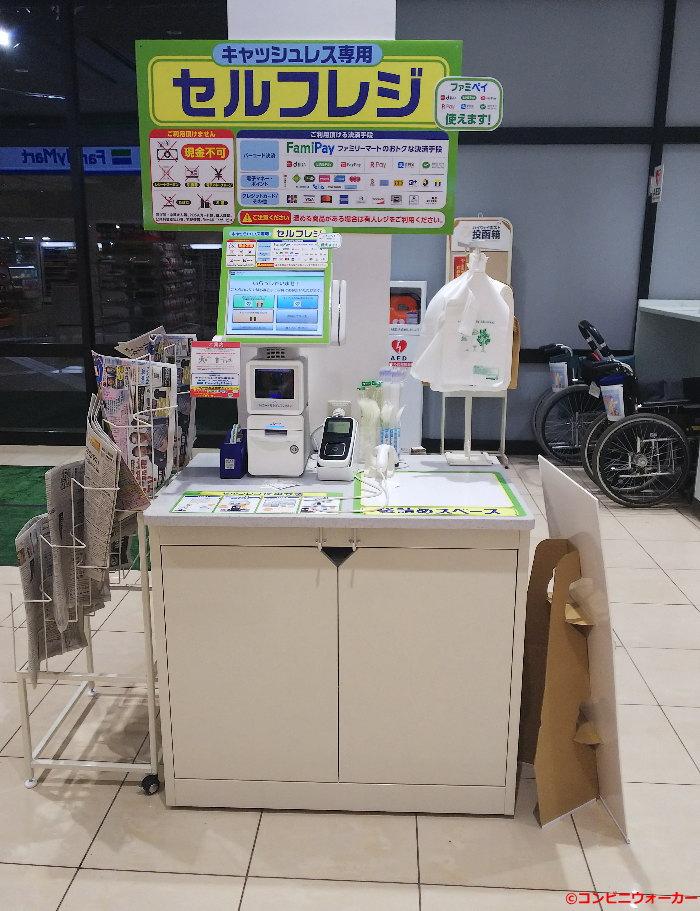 ファミリーマート浜名湖SA店 セルフレジ