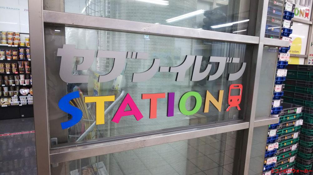 セブンイレブン京急ST羽田第1ターミナル店 ロゴマーク