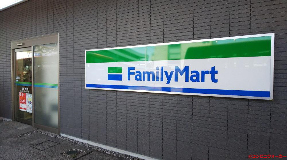 ファミリーマート松山空港店 ロゴ看板