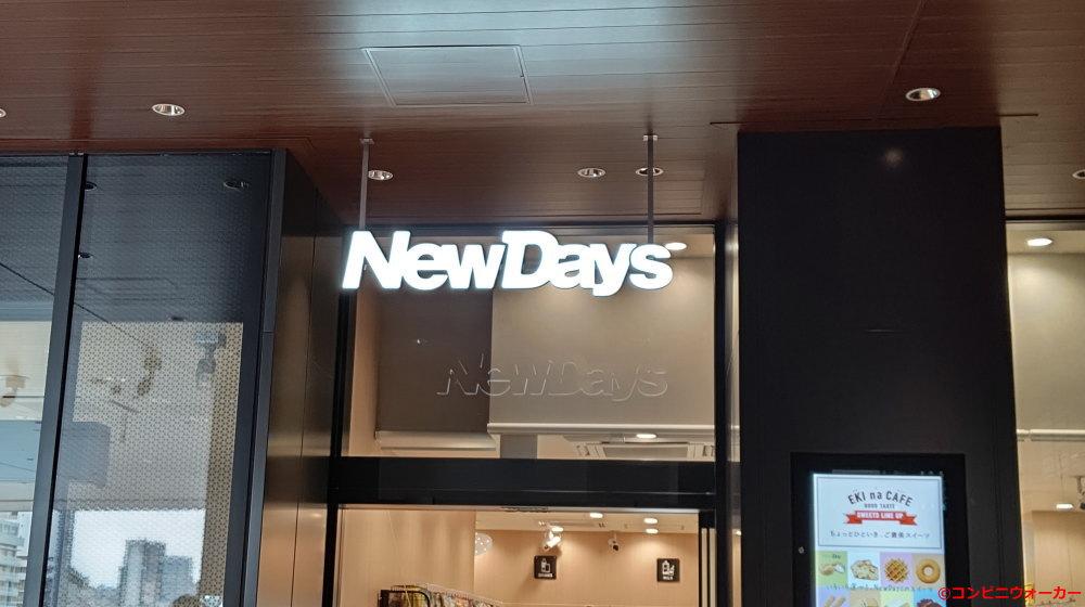 NewDaysエキュートエディション飯田橋西口店 ロゴマーク