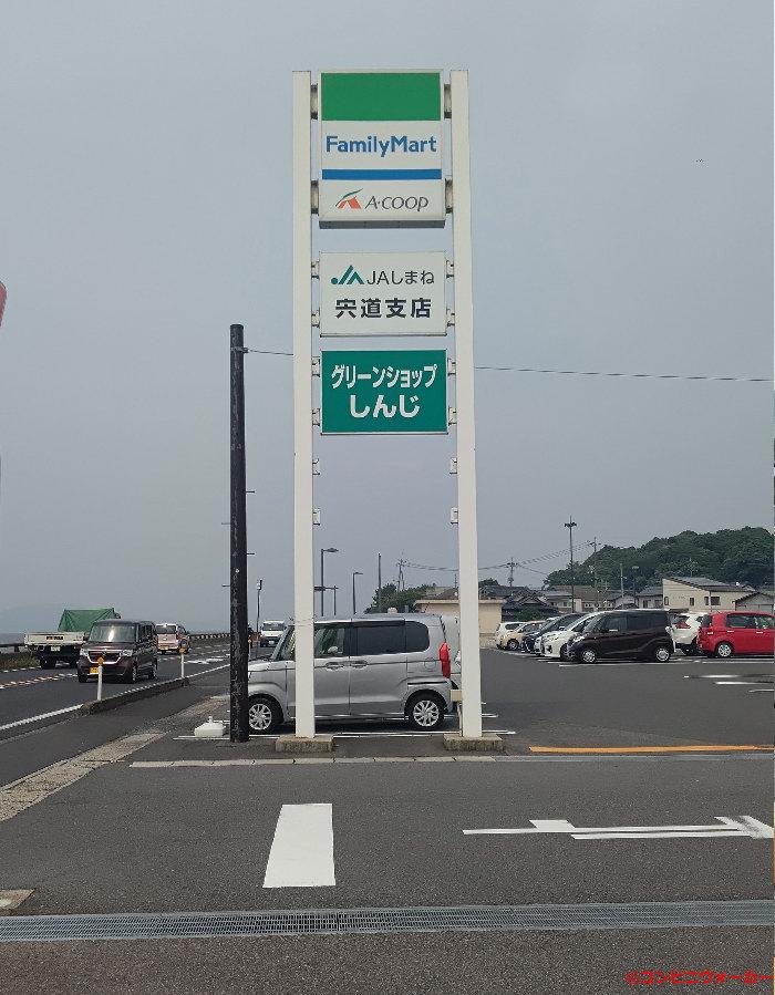 ファミリーマート+Aコープしんじ店 ロゴ看板