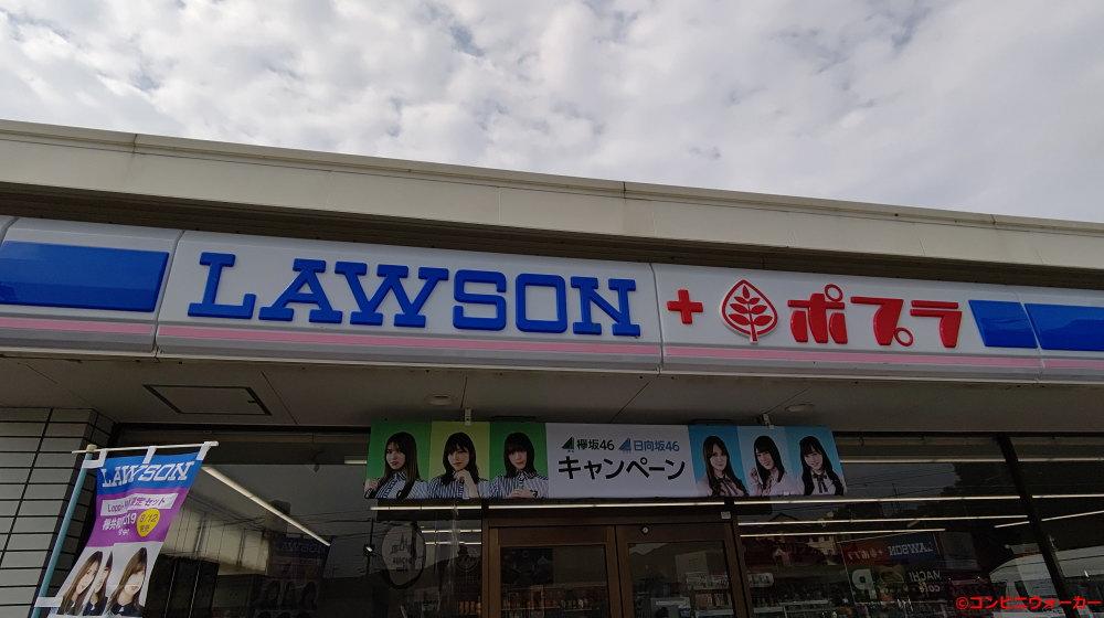 ローソン・ポプラ松江馬潟店 ファサード看板