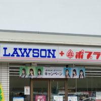 ローソン・ポプラ松江宍道湖店 ファサード看板