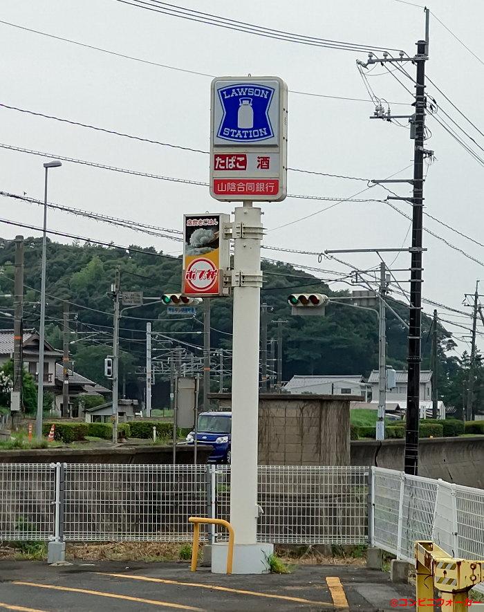 ローソン・ポプラ松江宍道湖店 ポール看板