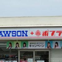 ローソン・ポプラ斐川荒神谷入口店 ファサード看板